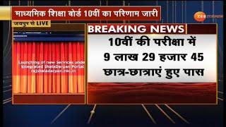 RBSE BSER 10th Result 2020   Rajresults.nic.in   Rajasthan Board Ajmer 10th Result 2020 Check online