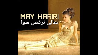 مي حريري - تعال نرقص سوا May Hariri - Ta3ala Nor2os Sawa
