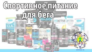видео Спортивное питание энергетики, купить энергетические напитки для спортсменов.