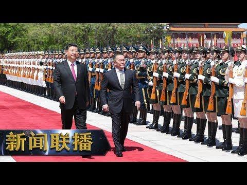 《新闻联播》 习近平举行仪式欢迎蒙古国总统巴特图勒嘎访华 20190425 | CCTV