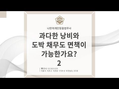 김영룡법무사 (2 - 과다한 낭비와 채무도 면책이 가능한가요?)