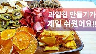 새콤달콤 천연 과일칩 쉽게 만들기 :  6가지 무설탕 …