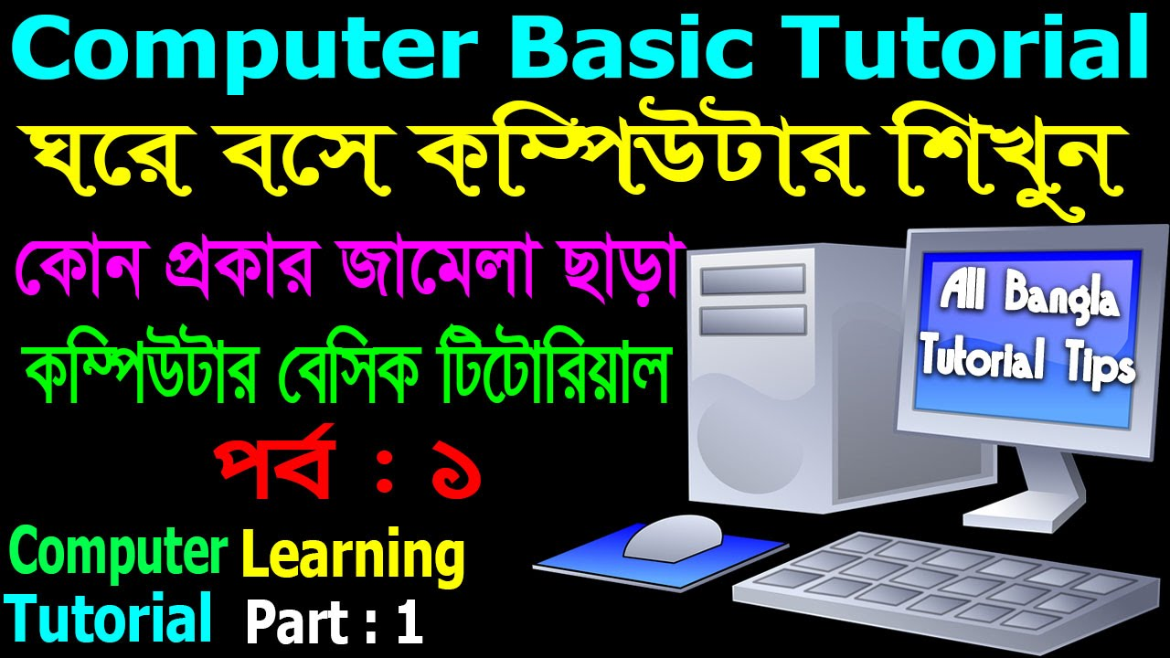 Bangla Hardware Book