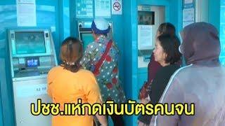 ตู้-atm-แทบแตก-แห่กดเงินบัตรคนจน-บางคนไปเก้อ-ไม่รู้เงินเข้าบัญชีตามเลขบัตร-ปชช