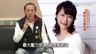 謎樣的女人~郭新政 不願公開的真相 最新影片大解密