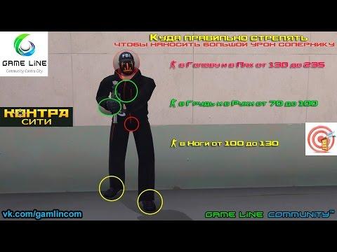 Обучение ч.1(Настройка мыши,автомат,прыжки на дробовике) для оф группы