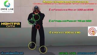 Навчання ч. 1(Настройка миші,автомат,стрибки на дробовик) для оф групи