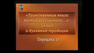 Передача 17. Уклад Московской Руси и её традиции в XVI веке. Часть 1