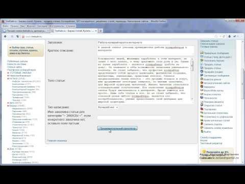 видео: Размещение статьи на продажу на бирже textsale
