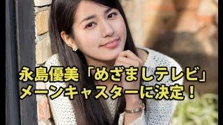 フジテレビの永島優美アナウンサー(24)が、4月4日から「めざまし...