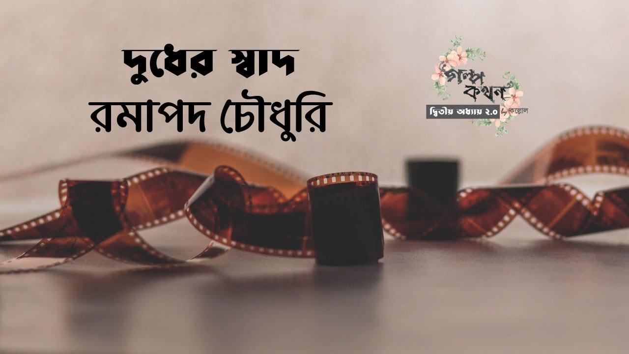 দুধের স্বাদ | রমাপদ চৌধুরী | Ramapada Chowdhury | বাংলা অডিও গল্প | Bangla Audio Story