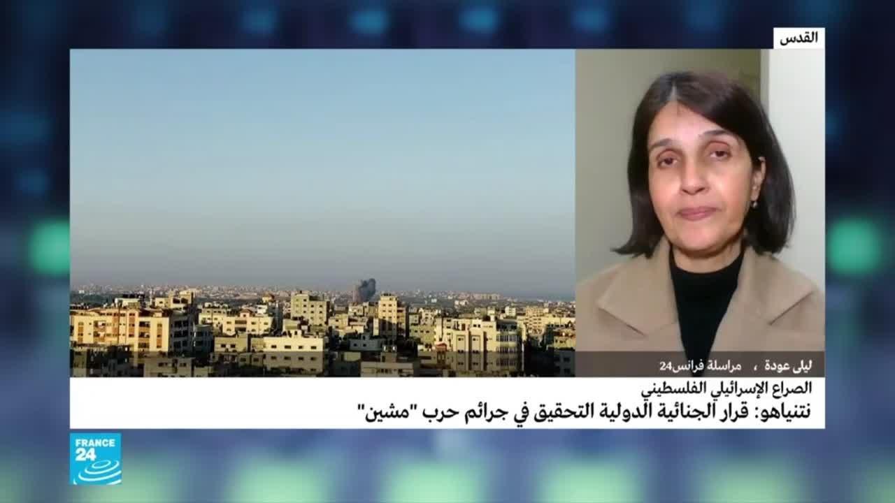 رئيس الوزراء الإسرائيلي يصف قرار الجنائية الدولية التحقيق في جرائم حرب -بالمشين-  - 17:59-2021 / 3 / 4