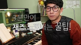 [박터틀의 음악노트] #2. 3분만에 재즈피아노 느낌 내는 꿀팁!