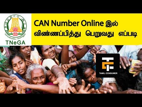 How to Register for CAN Number   Tamil Consumer
