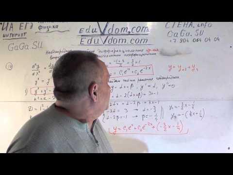 Неоднородные линейные дифференциальные уравнения второго порядка с постоянными коэффициентами