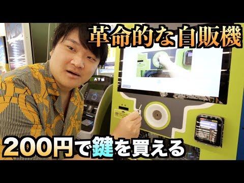 200円でカギをコピーできる自販機が革命的すぎたwww