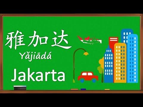 Belajar Nama Kota di Indonesia dalam Bahasa Mandarin