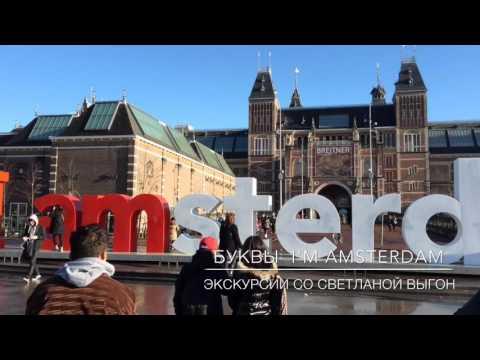 Буквы I'm Amsterdam