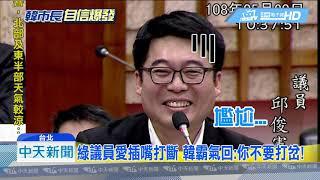 20190521中天新聞 霸氣韓總回來了! 韓國瑜答詢壓制綠議員