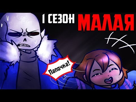 Undertale - Kiddo Rus (Undertale Comic Dub) 1 сезон