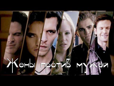 8 марта в Дневниках вампира!!! (Масяня - ПРИКОЛ!)