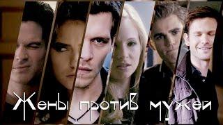 Дневники вампира - Жены VS Мужей (Юмор)