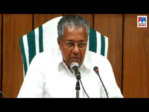 മുഖ്യമന്ത്രി മാധ്യമങ്ങളെ കാണുന്നു| Pinarayi Vijayan press meeting