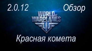 обзор World of Warplanes 2.0.12