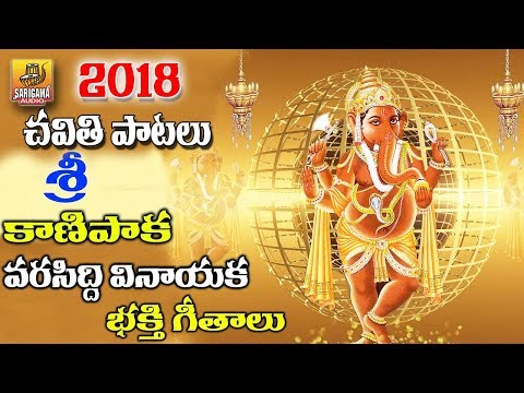 2018 Ganapathi Devotional Songs | 2018 Vinayaka Chavithi Songs | Vinayakuni Songs Telugu