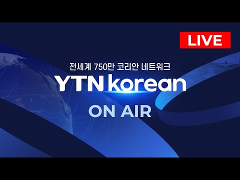 YTN korean 생방송(LIVE)