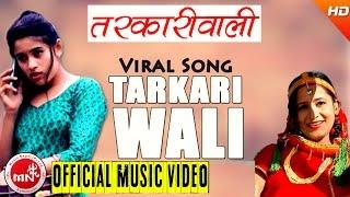 "New ""तरकारीवाली"" Lok Geet Song 2016/2073 | Tarkari wali - Puspa Bohora | Umanga Music"
