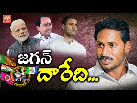 YS Jagan Will Support Modi Or Rahul Gandhi | NDA Vs UPA | Lok Sabha Elections 2019 | YOYO AP