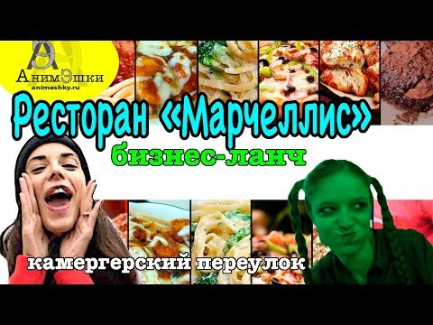 """Бизнес-ланч в Ресторане """"Марчеллис""""/Прогулка по центру Москвы"""