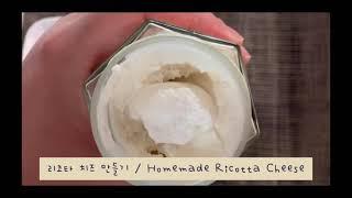모요기19_ 홈메이드 치즈 만들기 / Homemade …