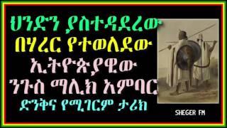 true story of malik ambar ethiopian sultan of india & military guru of the marathas