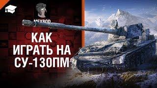 Как играть на СУ-130ПМ - от MEXBOD [World of Tanks]