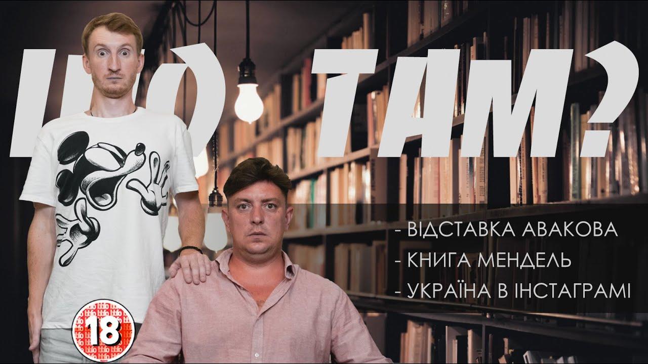 Про відставку Авакова, книгу Мендель та Україну в Інстаграмі. Бампер і Сус