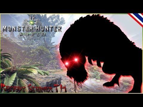 Monster Hunter: World แต่เราจะได้เห็นแตงกวาดองแบบเต็มๆสักที !【Live 14/03/18】