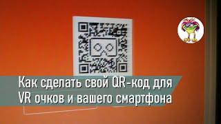 Як зробити свій QR код для окулярів віртуальної реальності?