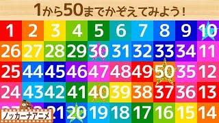 赤ちゃん・子供向け知育アニメ★数字・1から50までかぞえてみよう!★Learn to count 1 to 50 in Japanese thumbnail