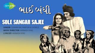 Download Hindi Video Songs - Bhai Bandhi | Sole Sangar Sajee | Gujarati Song | Suman Kalyanpur