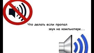 Что делать если пропал звук на компьютере.(Adjyka http://vk.com/adjyka., 2013-12-29T16:56:51.000Z)