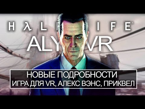 Замена HALF-LIFE 3! Новый Half-Life Alyx: дата выхода, Алекс Вэнс, первые кадры (Новые подробности)