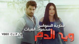 محمود الغياث وساريه السواس - ويه الدم ( فيديو كليب حصري )