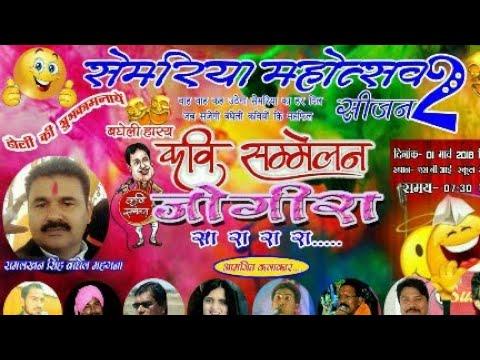 सेमरिया महोत्सव 02 सीजन | Ramlakhan Singh Baghel 'Mahgna'
