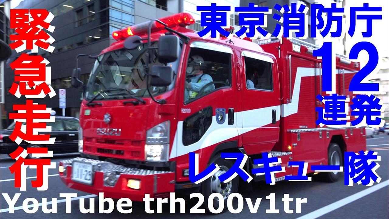 爆音サイレン!!緊急走行12連発!!東京消防庁消防車レスキュー隊!! Japanese Fire Rescue Trucks Responding