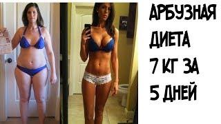 Как похудеть на 7 кг за 5 дней //Арбузная диета//Польза или ВРЕД