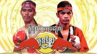 Lao Chetra Cambodia Vs Soun Channy Cambodia, Khmer Warrior CNC Boxing 4 August 2018