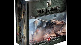 Обзор: World of Tanks. Немецкий Подарочный Набор (2-е рус. изд.)