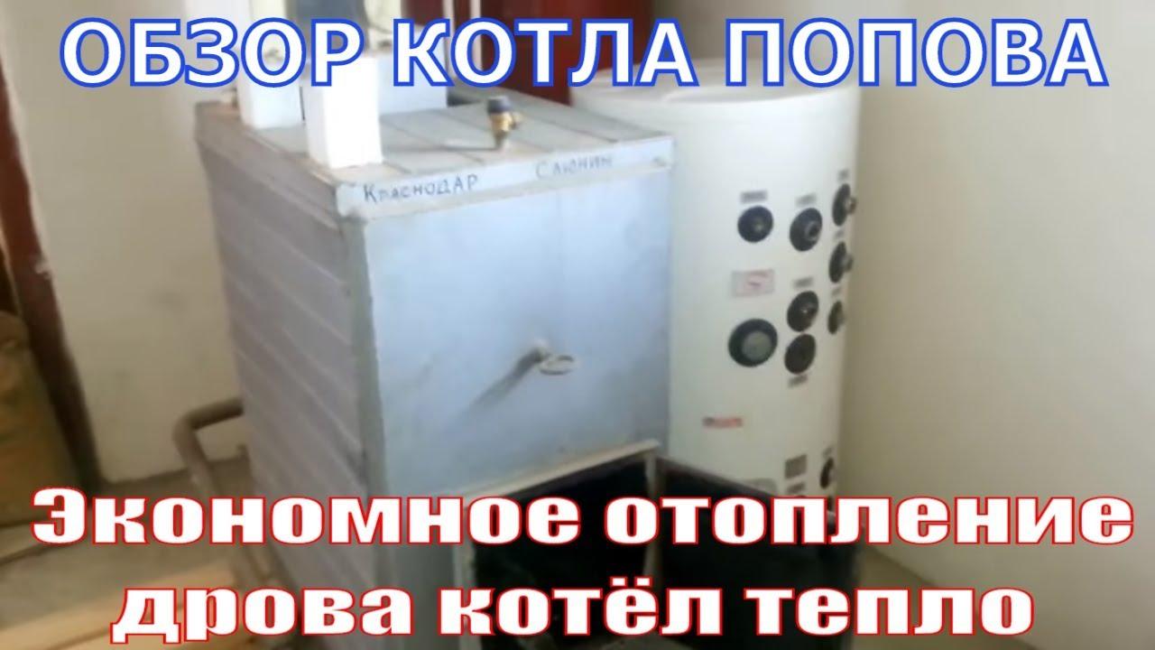 """Экономное отопление своими руками котел Попова. Схема """"ДАЧА"""""""